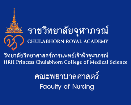 คณะพยาบาลศาสตร์ วิทยาลัยวิทยาศาสตร์การแพทย์เจ้าฟ้าจุฬาภรณ์ Logo